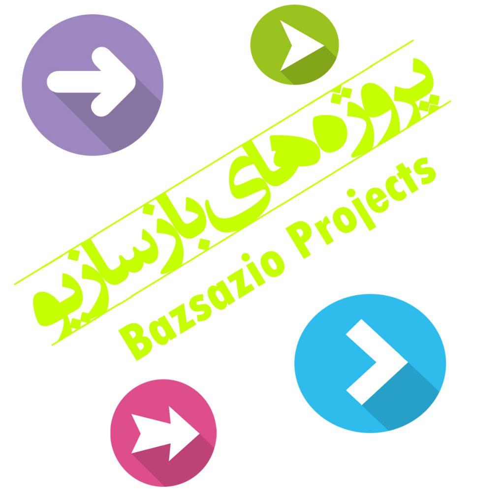 پروژههای بازسازی ساختمان